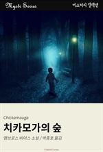도서 이미지 - 치카모가의 숲
