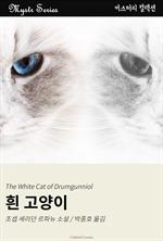 도서 이미지 - 흰 고양이