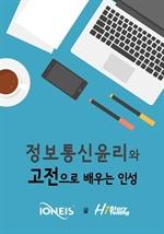 도서 이미지 - [오디오북] 정보통신윤리와 고전으로 배우는 인성
