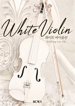 도서 이미지 - 화이트 바이올린 WHITE VIOLIN