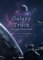 도서 이미지 - 은하 트럭 Galaxy Truck : 오로라 엔카운터 Aurora Encounter