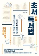 도서 이미지 - 초서 독서법