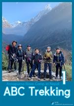 도서 이미지 - 네팔 안나푸르나 ABC트레킹 (1)