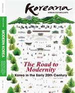도서 이미지 - [무료] Koreana 2019 Spring (English)