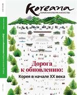 도서 이미지 - [무료] Koreana 2019 Spring (Russian)