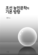 도서 이미지 - 조선 농민문학의 기본방향