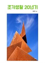 도서 이미지 - 조각생활 20년기
