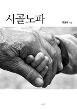 도서 이미지 - 시골 노파