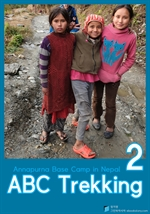도서 이미지 - 네팔 안나푸르나 ABC트레킹 (2)