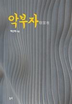 도서 이미지 - 악부자