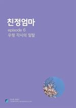 도서 이미지 - 친정엄마(6) 우렁각시의 일탈