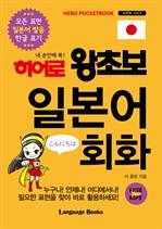 도서 이미지 - 히어로 왕초보 일본어 회화