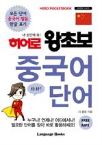 도서 이미지 - 히어로 왕초보 중국어 단어