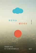 도서 이미지 - 파란하늘 빨간지구