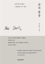 도서 이미지 - 글자 풍경