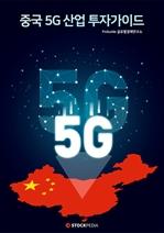 도서 이미지 - 중국 5G 산업 투자가이드