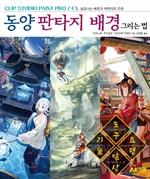 도서 이미지 - 동양 판타지 배경 그리는 법