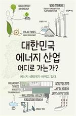 도서 이미지 - 대한민국 에너지 산업 어디로 가는가?