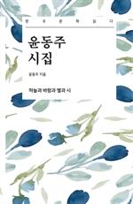 도서 이미지 - 윤동주 시집 - 한국문학읽다