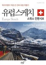 도서 이미지 - 파리지앵이 직접 쓴 진짜 유럽여행기 - 유럽스케치 스위스 인텐시브 편