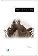 도서 이미지 - 세종대왕과 문화사업