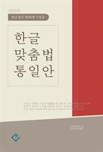 도서 이미지 - 한글 맞춤법 통일안