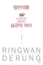 도서 이미지 - 링반데룽