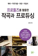 도서 이미지 - 프로툴즈를 활용한 작곡과 프로듀싱