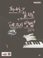 도서 이미지 - 피아노 잘 치는 네 가지 방법