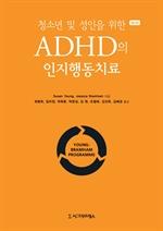 도서 이미지 - 청소년 및 성인을 위한 ADHD의 인지행동치료 (제2판)