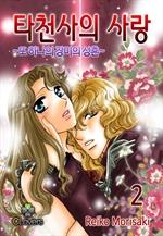 도서 이미지 - [클로버즈] 타천사의 사랑~또 하나의 장미의 성흔~