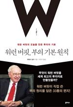 도서 이미지 - 워런 버핏, 부의 기본 원칙
