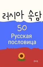 도서 이미지 - 러시아 속담 50 Русская пословица