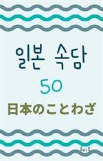 도서 이미지 - 일본 속담 50 日本のことわざ