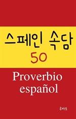 도서 이미지 - 스페인 속담 50 Proverbio espanol