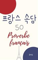 도서 이미지 - 프랑스 속담 50 Proverbe francais