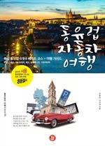 도서 이미지 - 동유럽 자동차 여행