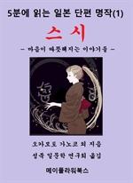도서 이미지 - 5분에 읽는 일본단편명작(1) 스시