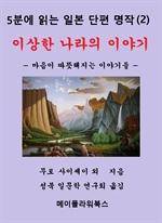 도서 이미지 - 5분에 읽는 일본 단편 명작 (2)