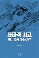 도서 이미지 - 좌파적 사고 왜, 열광하는가?