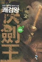 도서 이미지 - [합본] 쾌검왕 (전6권/완결)