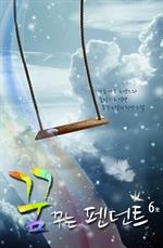 도서 이미지 - 꿈꾸는 펜던트