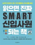도서 이미지 - 읽으면 진짜 S.M.A.R.T. 신입사원 되는 책