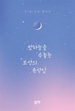 도서 이미지 - 밤하늘을 수놓는 보석의 속삭임