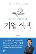 도서 이미지 - 알기 쉬운 기업법 이야기 기업 산책