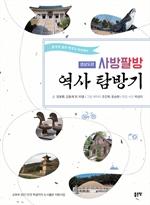 도서 이미지 - 사방팔방 역사 탐방기