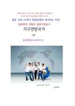 도서 이미지 - 지구연방국가