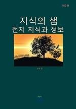 도서 이미지 - 지식의 샘(전지 지식과 정보)(제2권)