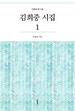도서 이미지 - 김희중 시집 1