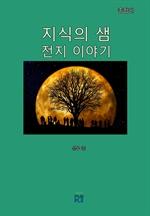 도서 이미지 - 지식의 샘(전지 이야기)(종합판)
